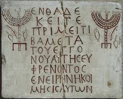 Image result for jewish catacombs rome